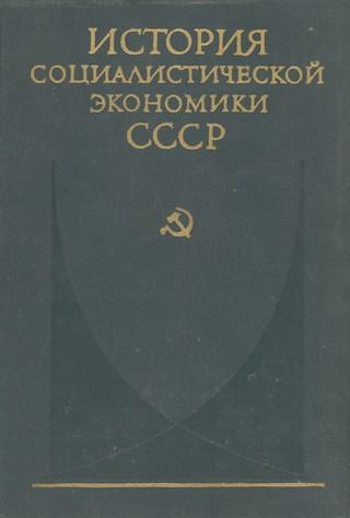 Создание фундамента социалистической экономики в СССР (1926—1932 гг.)