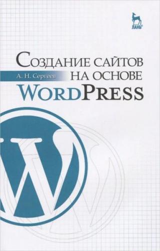 Создание сайтов на основе WordPress: Учебное пособие.