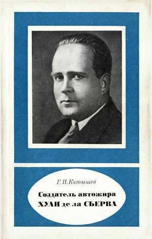 Создатель автожира Хуан де ла Сьерва (1895-1936)