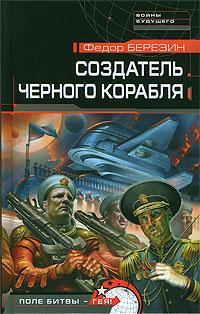 Создатель черного корабля [litres]