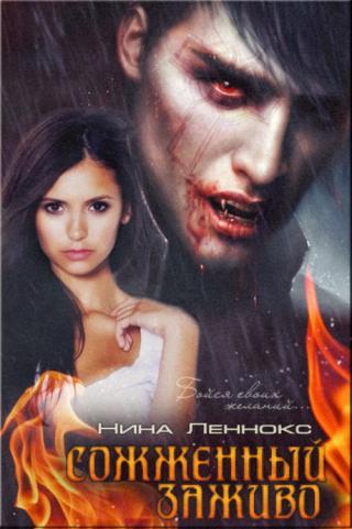 Сожжённый заживо (Вампиры)