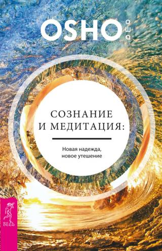Сознание и медитация: новая надежда, новое утешение