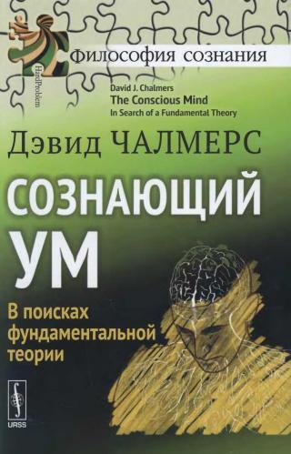 Сознающий ум [В поисках фундаментальной теории]