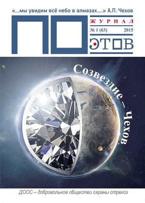 Созвездие - Чехов. Журнал ПОэтов № 1 (63) 2015 г.