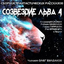 Созвездие Льва 4