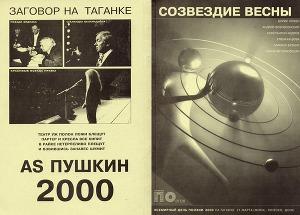 Созвездие весны (выпуск 2, 2000г.)