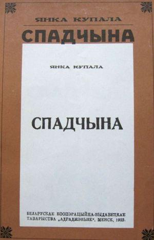 Картинки по запросу янка купала книги