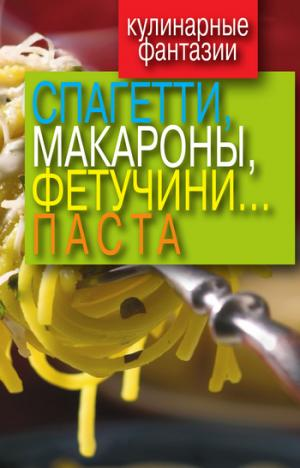 Спагетти, макароны, фетучини... паста