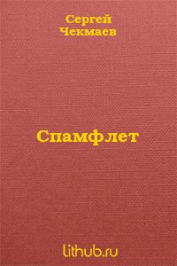 Спамфлет