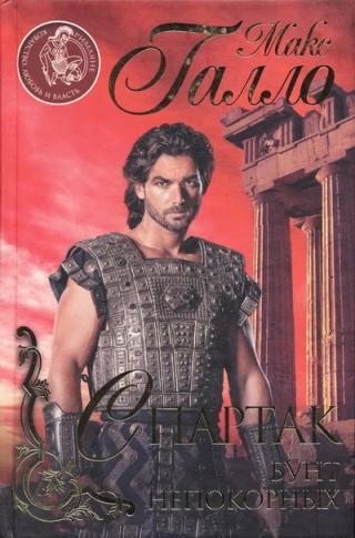Спартак. Бунт непокорных