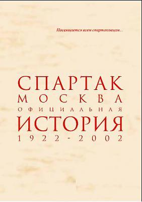 Спартак Москва - Официальная история 1922-2002