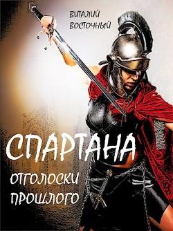 Спартана (СИ)