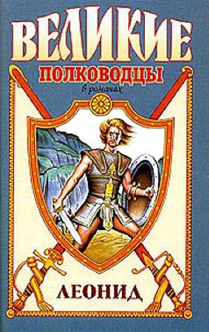 Спартанский лев