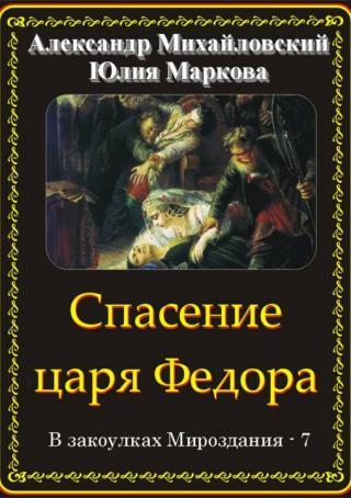Спасение царя Федора [publisher: SelfPub.ru]