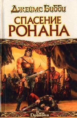 Спасение Ронана  (пер. М.Кондратьев)
