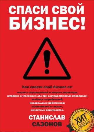 Спаси свой бизнес [calibre 2.69.0, publisher: SelfPub.ru]