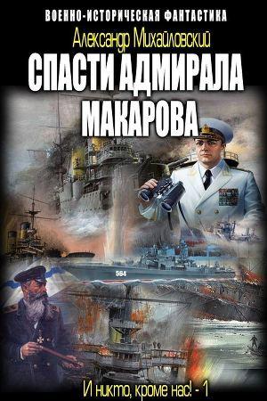 Спасти адмирала Макарова (СИ)