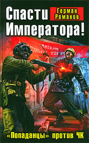 Книга фантастика попаданцы