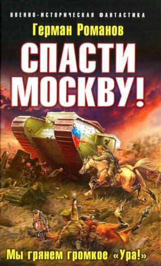 Михаил веллер книги читать легенды невского проспекта скачать