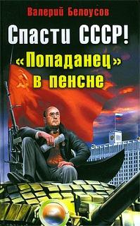 Спасти СССР! «Попаданец в пенсне»