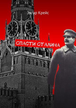 Спасти Сталина [Litres, СИ]