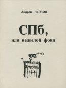 СПб, или нежилой фонд (Книга стихов)