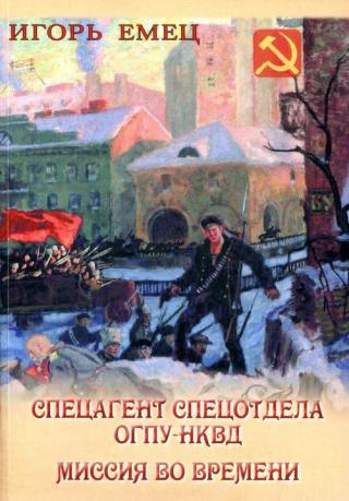Спецагент спецотдела ОГПУ-НКВД. Миссия во времени