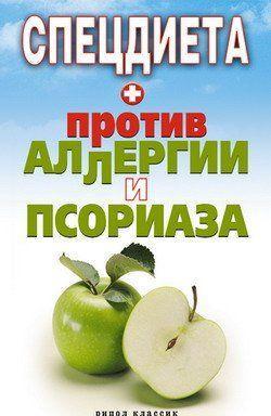 Спецдиета против аллергии и псориаза
