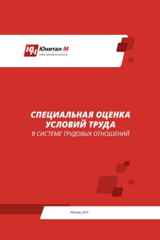 Специальная оценка условий труда (СОУТ) в системе трудовых отношений