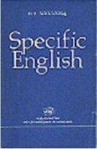 Specific English. Грамматические трудности перевода