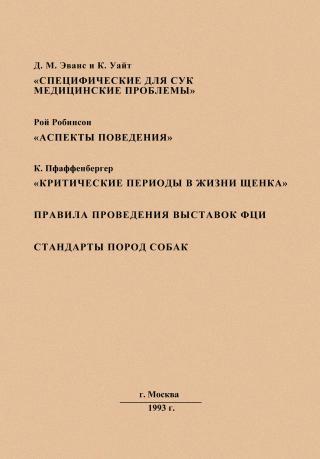 Специфические для сук медицинские проблемы [сборник]