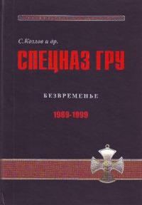 Спецназ ГРУ: Очерки истории. Безвременье 1989-1999