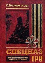 Спецназ ГРУ: Пятьдесят лет истории, двадцать лет войны...