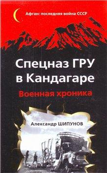 Спецназ ГРУ в Кандагаре. Военная хроника.