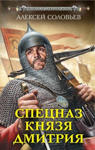 Спецназ князя Дмитрия