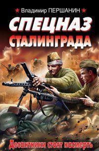 Спецназ Сталинграда.