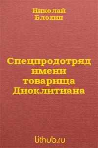 Спецпродотряд имени товарища Диоклитиана