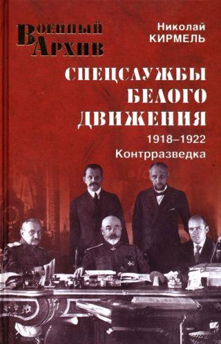 Спецслужбы Белого движения. Контрразведка. 1918-1922