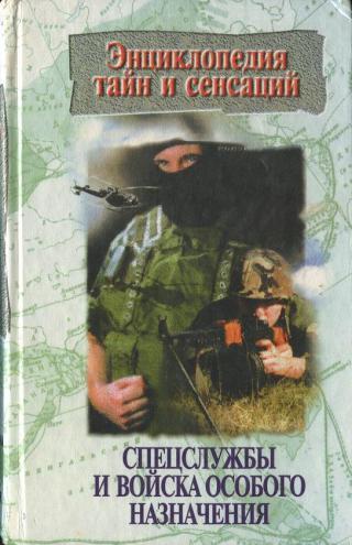 Спецслужбы и войска особого назначения