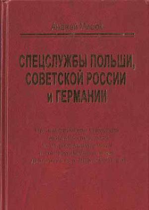Спецслужбы Польши, Советской России и Германии