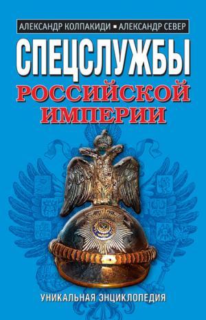 Спецслужбы Российской Империи. Уникальная энциклопедия