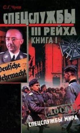 Спецслужбы Третьего Рейха: Книга 1