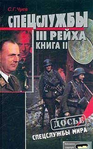 Спецслужбы Третьего Рейха: Книга 2
