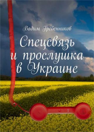 Спецсвязь ипрослушка вУкраине