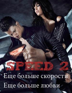 Speed 2. Еще больше скорости. Еще больше любви (СИ)