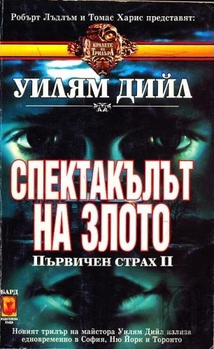 Спектакълът на Злото