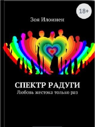 Спектр радуги. Любовь жестока только раз