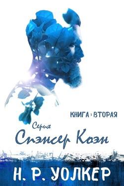 Спэнсер Коэн 2 (ЛП)