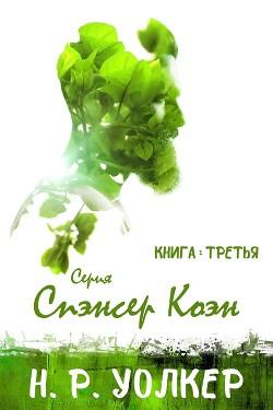 Спэнсер Коэн. Книга 3 (ЛП)