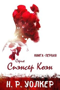 Спэнсер Коэн (ЛП)